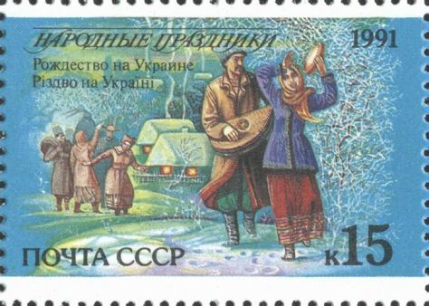 1991_cpa_6353a-ussr-stamp-for-ukraine-winter-christmas-1991