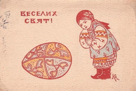 Easter_Ukrainian_PostcardEaster Ukrainian Postcard CHRIST IS RISEN! 1916