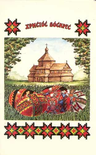 Velykden Old Ukrainian Eastere Postcard Oleg Kovalenko, Lviv, Ukraine (1990-1995)